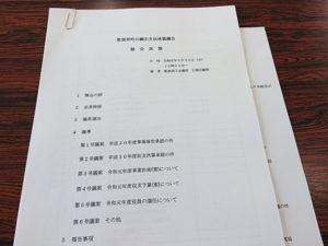 敦賀西町綱引き伝承協議会総会