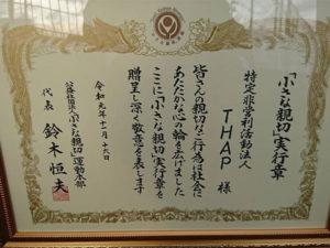 「小さな親切」運動実行章受賞