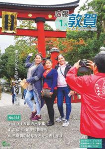 広報敦賀1月号の表紙におもてなし隊