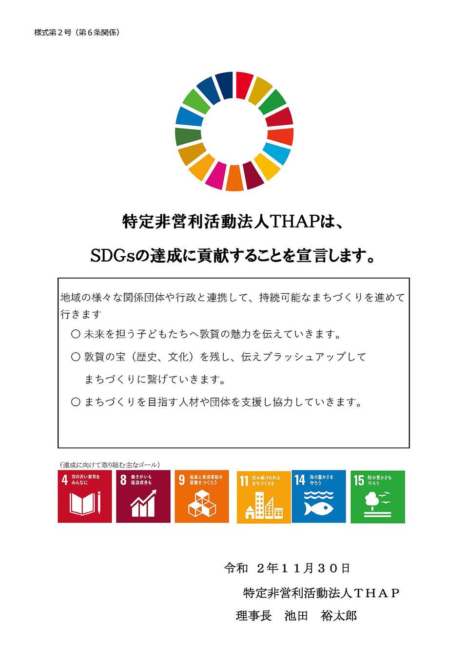 201220 SDGs宣言書(標準)