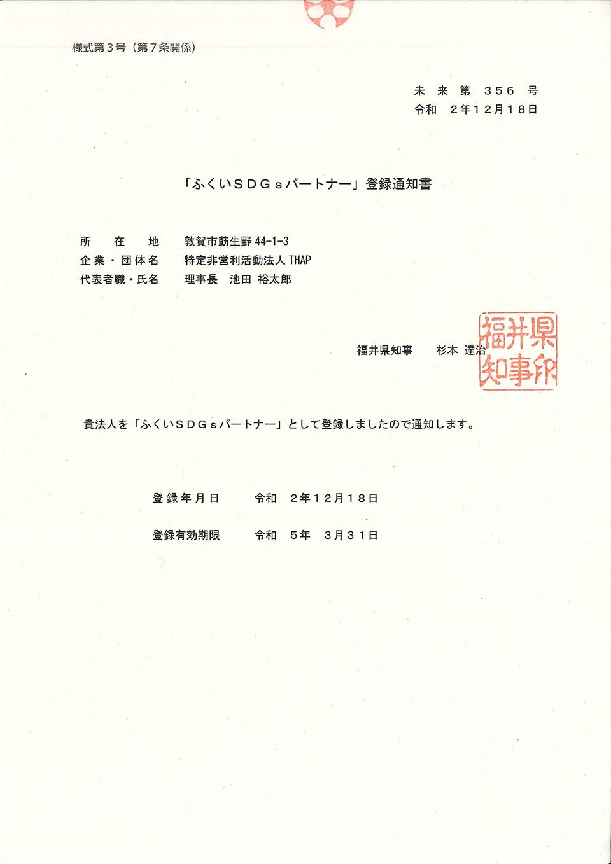 201220 SDGs登録通知書
