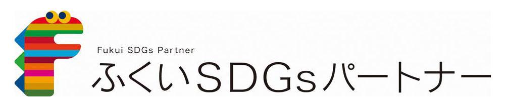 ふくいSDGsパートナーに登録しました